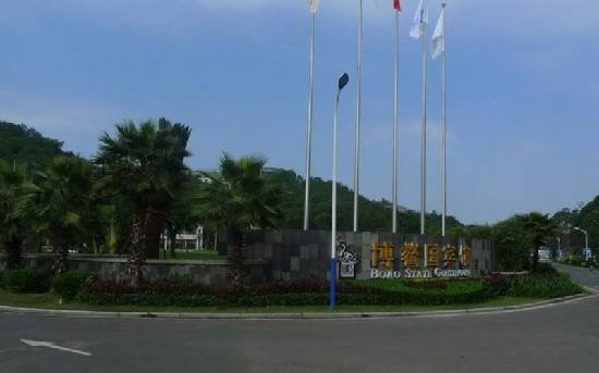 Boao State Guesthouse: 博鳌国宾馆