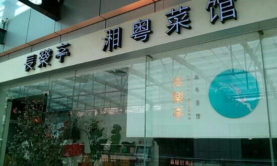ZhangLe Ting Xiang Yue CaiGuan (BeiCheng)