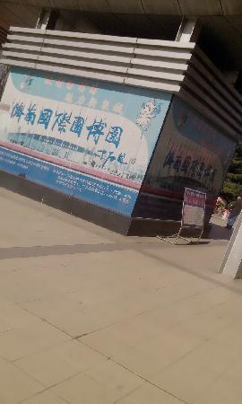 Quan City Park: 泉城公园