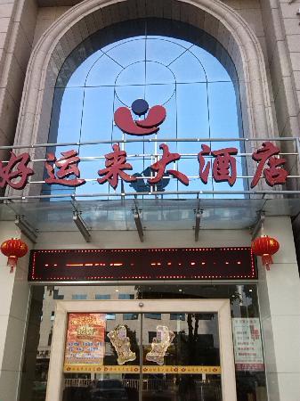 Haoyunlai Grand Hotel