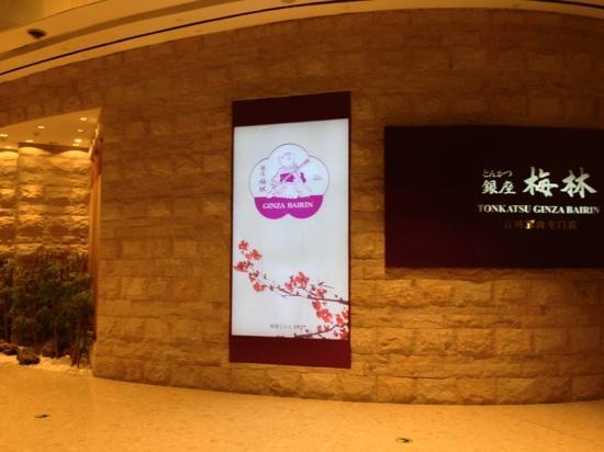 YinZuo MeiLin ShangHai Dian (ShiJi Avenue): restaurant