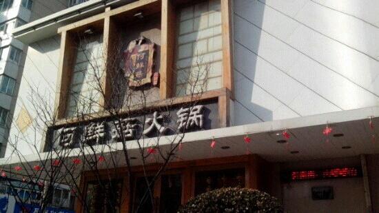 He Xian Gu Hotel (HuangHe Road)