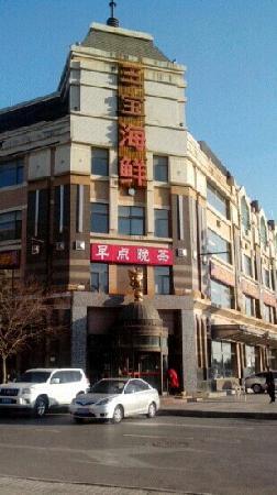 SanBao ZhouDian (XingHai)