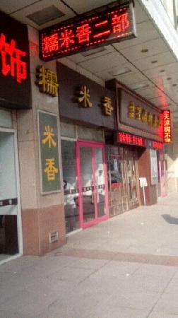 Nuo MiXiang (XiAn Road)