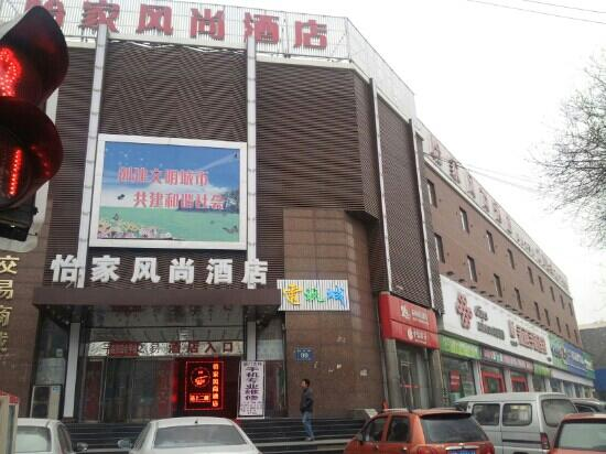 Yijia Fengshang Hotel Tangshan Tangshan College