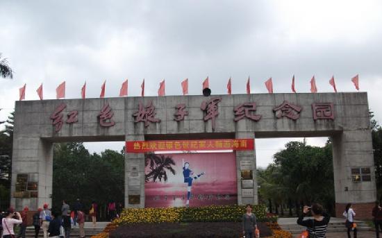 Red Women Army Memorial: 红色娘子军纪念园