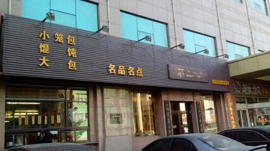 BuEr Xin BaoZi (XingGong Jie)