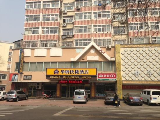 Dujia 168 Hotel Qingdao Long-distance Bus: 青岛华纳快捷酒店