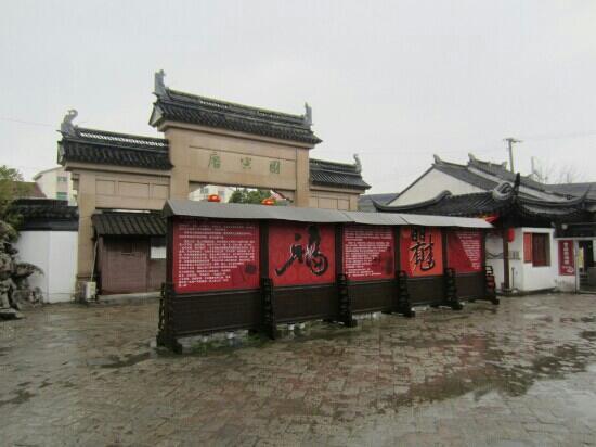 Former Residence of Tang Bohu: 才子故居