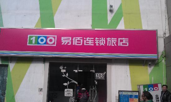 100 Inn Tianjin Hongqiao Qinjian Avnue: 门头