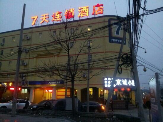 7 Days Inn Beijing Anzhen: 安贞7天