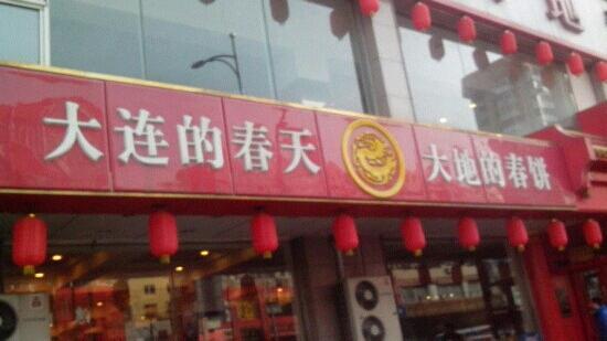 DaDi Chun BingDian (HuangHe)