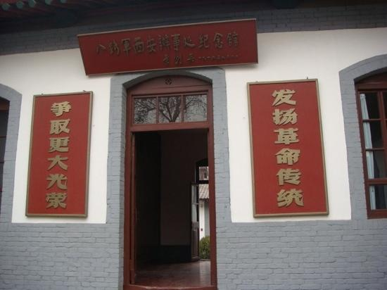 Xi'an Maryland Office of the Eighth Route Army Memorial Hall: 纪念馆