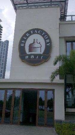 Serenity Coast Resort Sanya: 酒店内的啤酒工厂