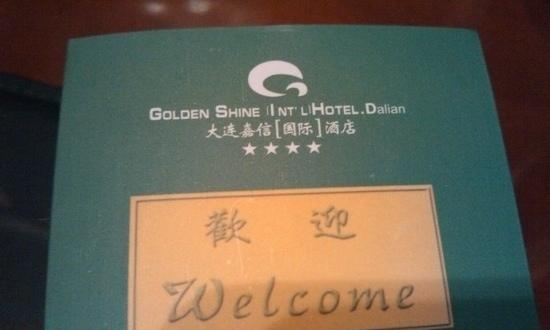 Golden Shine International  Hotel: 嘉信国际酒店