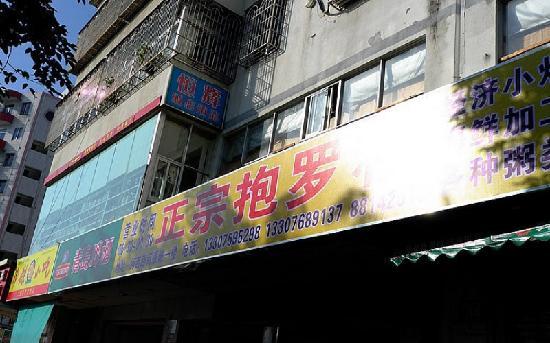 ZhengZong BaoLuoFen (ShangKou Jie)