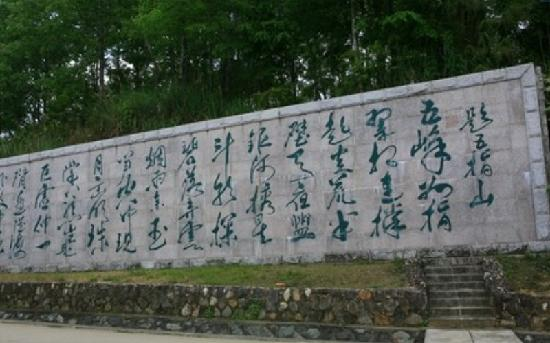 Mt. Wuzhi Revolutionary Base