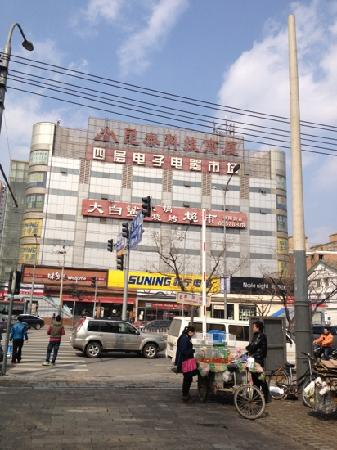 Dabaisha Hotpot Supermarket