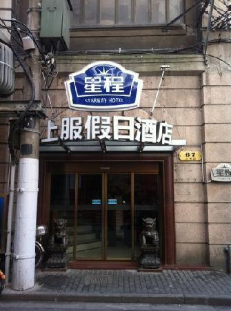 Shangfu Hotel Shanghai Nanjing Road Pedestrian: 步行街
