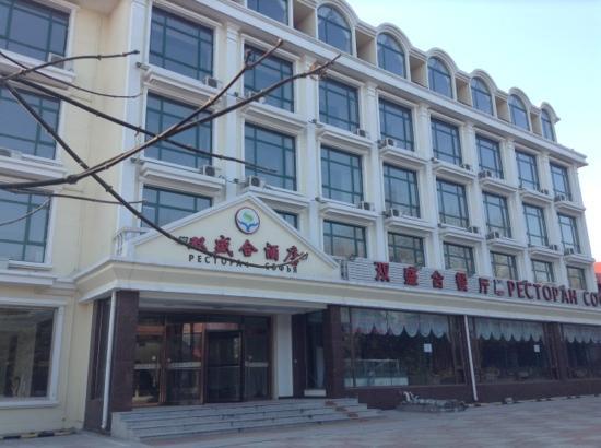 Herong Shuang Sheng He Hotel