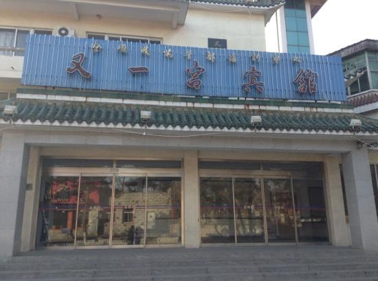 Youyigong Hotel