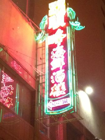 ShunFeng Seafood Restaurant (BanDao)
