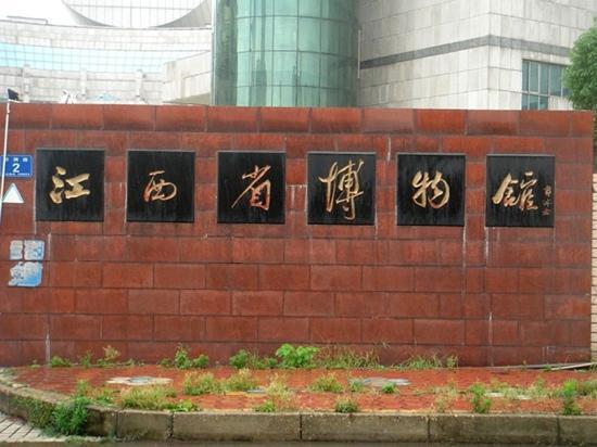 Jiangxi Museum : 江西省博