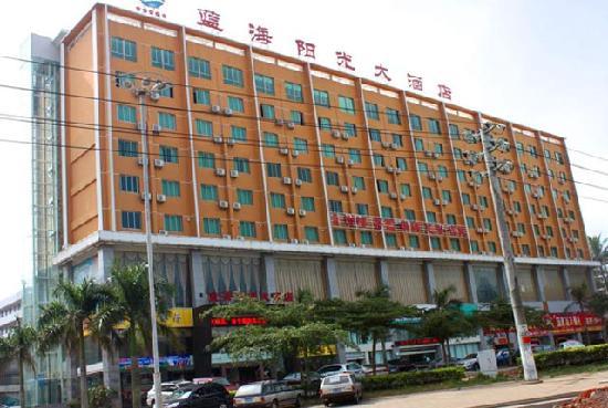 Lanhai Yangguang Hotel: 酒店外观