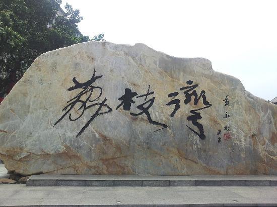 Lychee Bay Scenic Area : 荔枝湾