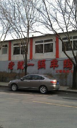 LaoCheng YiGuo (Bei Wa Road)