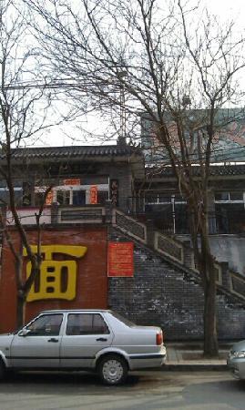 Shanxi Noodles Restaurant(Beiwa Road)