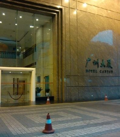 Hotel Canton: 广州大厦