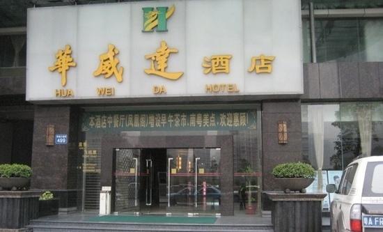 Hua Wei Da Hotel: 华威达酒店