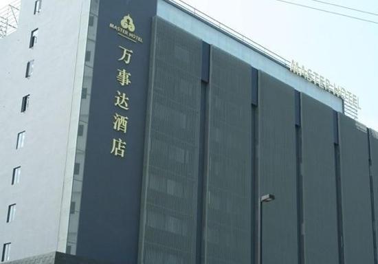 Master Hotel Guangzhou Tianhe : 万事达酒店