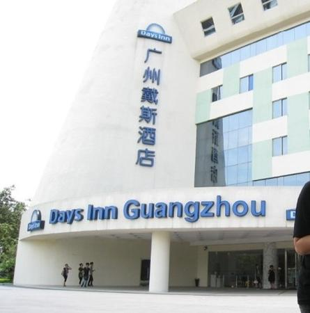Days Inn Guangzhou: 戴斯酒店