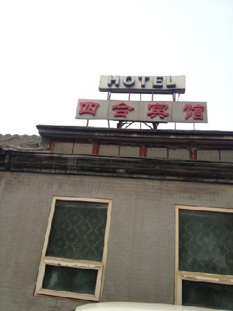 โรงแรมซื่อเหอ คอร์ทยาร์ด: 四合宾馆