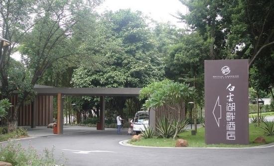 Baiyun Lake Bank Hotel : 白云湖畔酒店