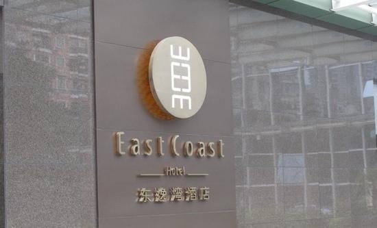 East Coast Hotel: 东逸湾酒店