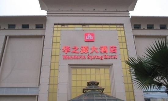 Mandarin Spring Hotel : 华之源大酒店