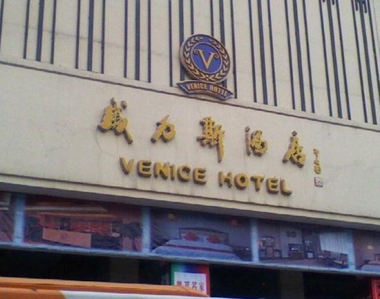 Venice Hotel: 威力斯酒店