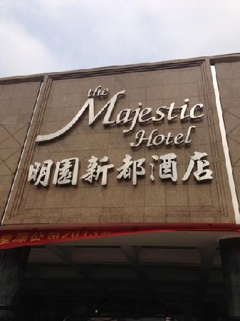 Mingyuan Xindu Hotel: 招牌