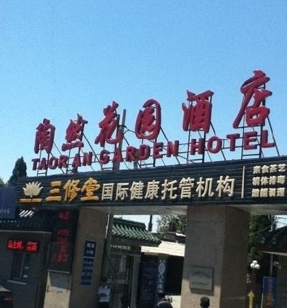 Taoran Garden Hotel : 陶然花园