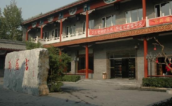 Wanshengji Hotel: 前院