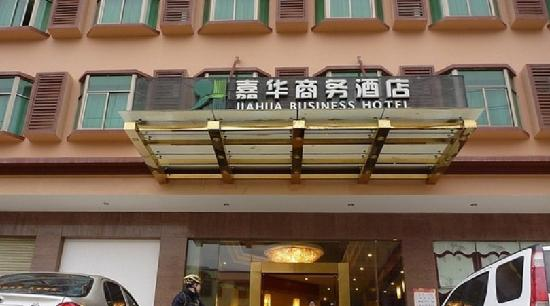 Jiahua Business Hotel : 嘉华商务酒店