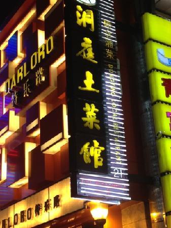DongTing Tu CaiGuan (BeiJing Road)