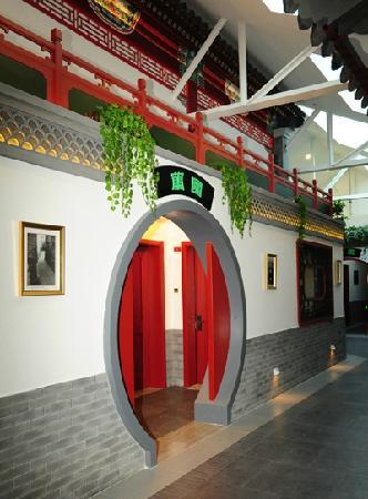 Deshengmen Express Hotel: 兰园