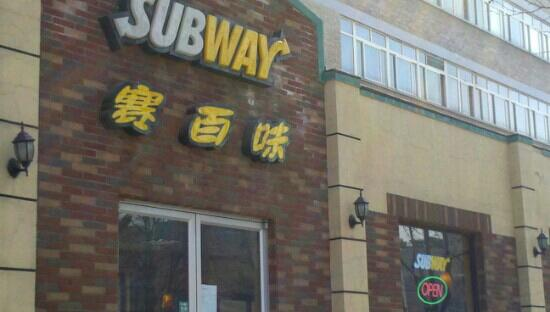 Subway (WangJing Technology Park)
