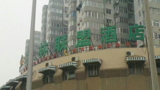 GreenTree Alliance Beijing Temple of Earth Hotel: 格林联盟北京地坛店