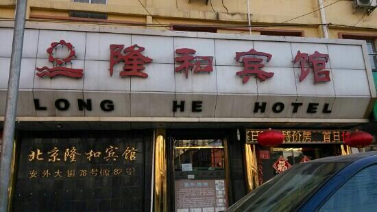 Longhe Hotel: 隆和宾馆