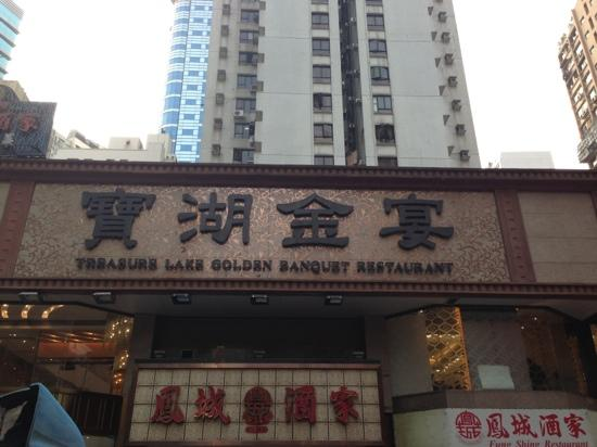 Treasure Lake Golden Banquet: 招牌